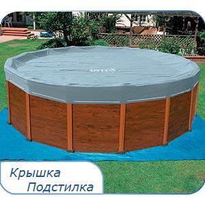 54968 Бассейн каркасный Intex Sequoia Spirit 569х135 см полный комплект