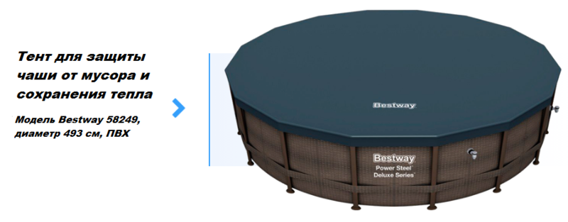 56666 Каркасный бассейн круглый Power Steel Deluxe Bestway 488 х 122 см