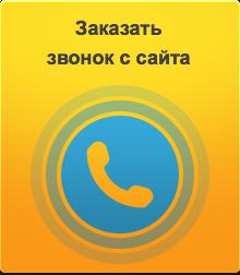 Заказать звонок с сайта