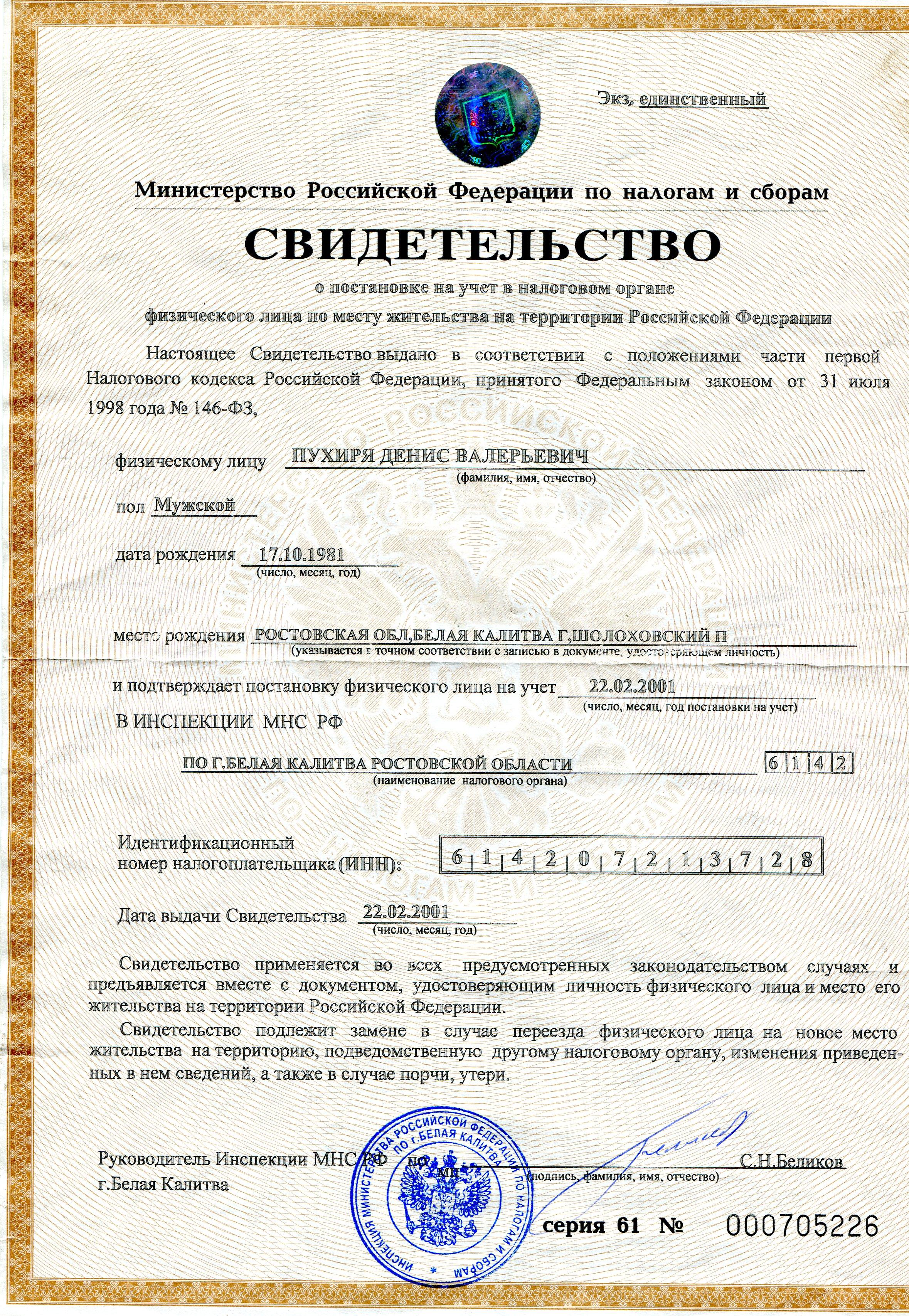 Свидетельство о постановке на учет в налоговом органе РФ