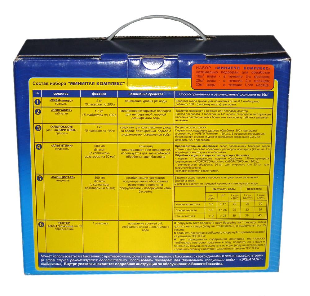 Набор химии для плавательного бассейна объёмом 10 -30 куб. м. Минипул комлекс 5,5 кг.