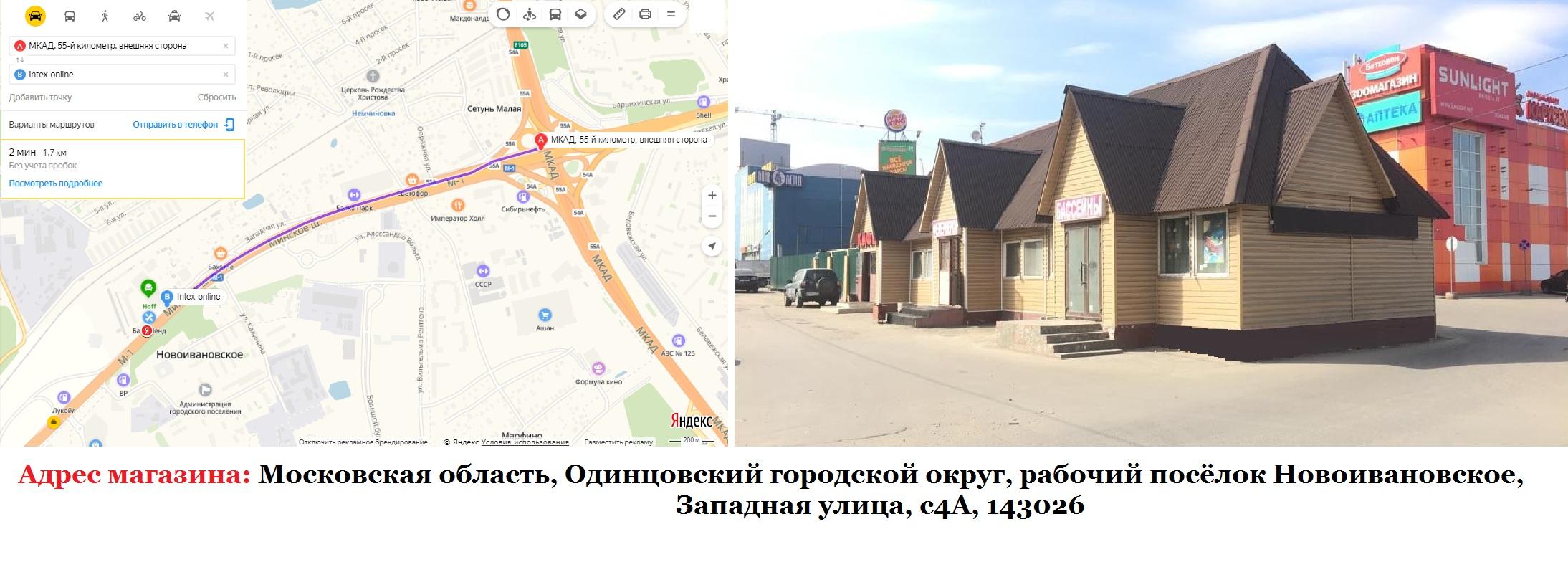 магазин в Новоивановском